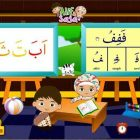 Game Hijaiyah (1)